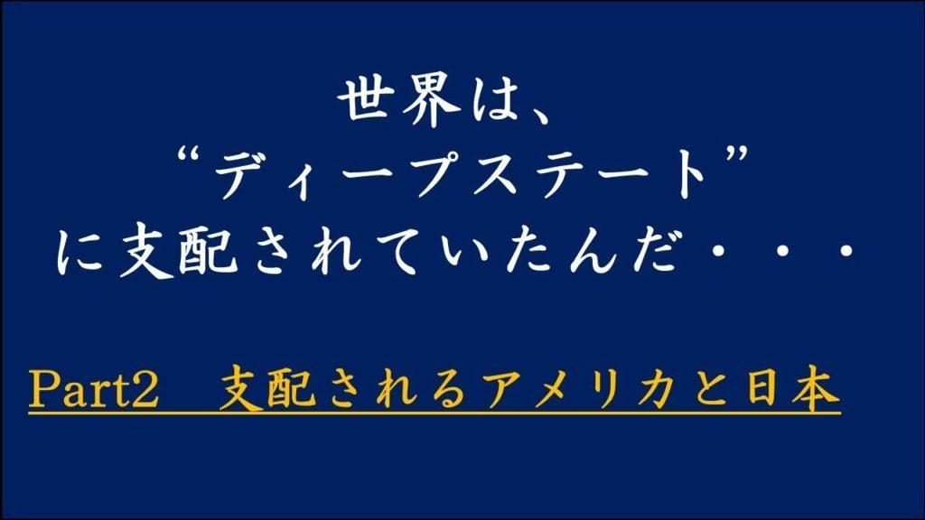 ディープステートPart2 アメリカと日本のディープステートの影響を見てみる