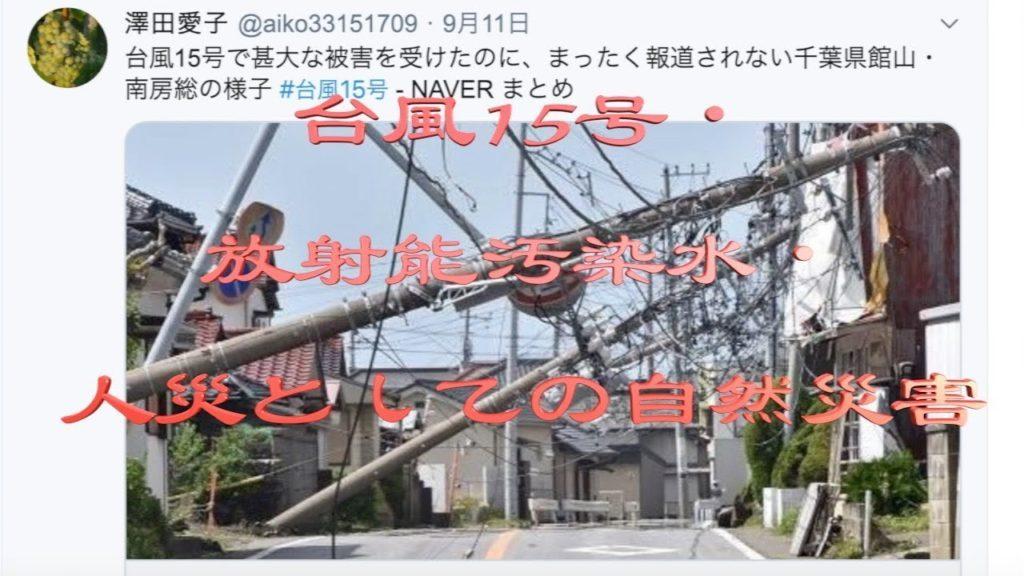 台風15号・放射能汚染水・人災としての自然災害