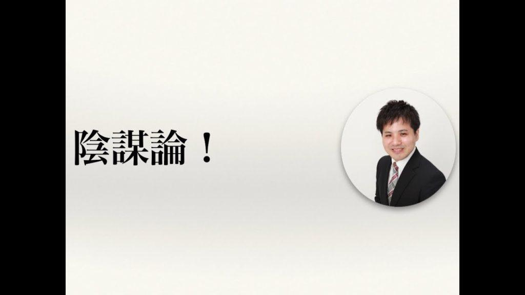 陰謀論!【社会保険労務士法人全国障害年金パートナーズ】