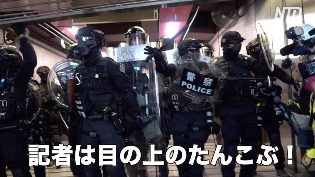 目の上のたんこぶ!記者に催涙弾を投げる香港警察【香港9月15日】