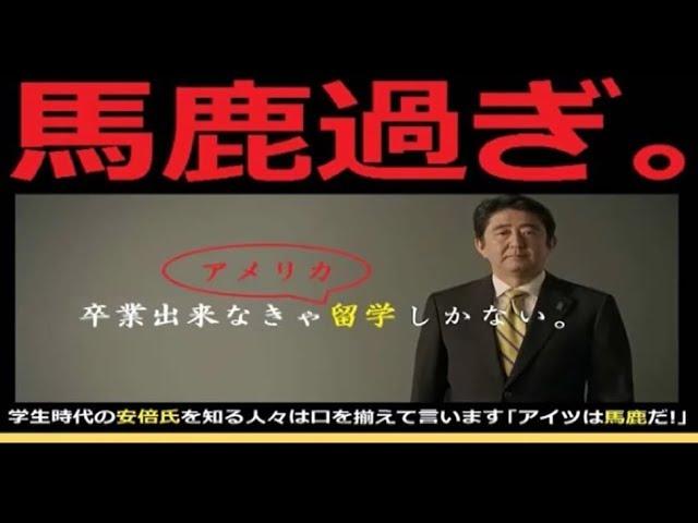 安倍晋三総理は〇〇である lectured by リチャードコシミズ