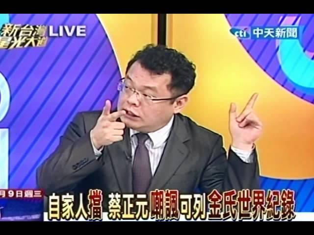 新台灣星光大道 20120509(2/8)》在野陰謀論:馬在演戲 玩兩面手法!