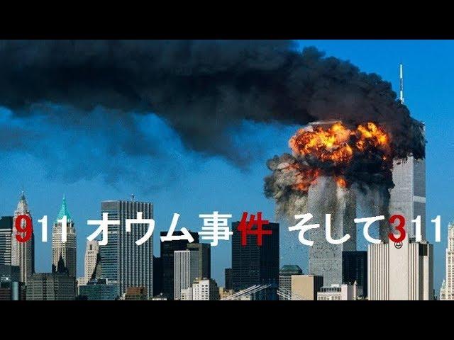 911 オウム事件 そして311
