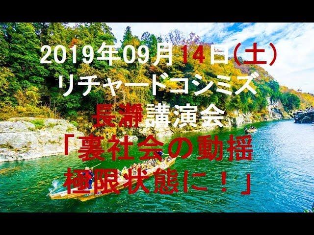 リチャードコシミズ最新 2019年09月14日(土)長瀞講演会Twitcastingライブ録画[1/1]