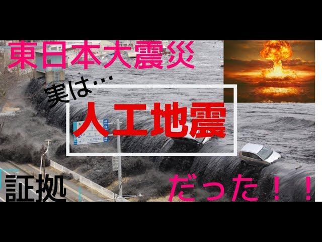 【真実】東日本大震災は人工地震だった決定的証拠❗️福島原発事故はワザと爆発させた!?裏の存在が操る世界。