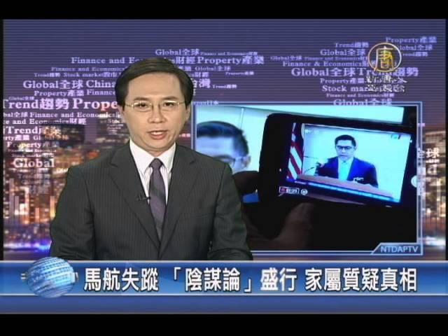 【新唐人/NTD】馬航失蹤 「陰謀論」盛行 家屬質疑真相|國際聚焦|馬航|MH370陰謀論|家屬|真相