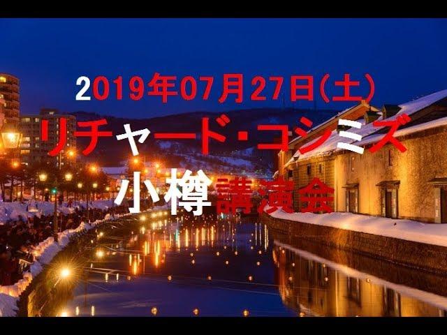 リチャードコシミズ最新 2019年07月27日(土)小樽講演会Twitcastingライブ録画[1/1]