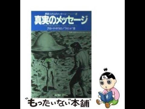 【隠居TV】宇宙人の発信はとってもいいですよ!愛知のいくこさん:ラエリアンムーブメント(宇宙人には愛がある)