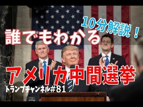 10分解説:誰でもわかる米中間選挙〈トランプチャンネル#81〉