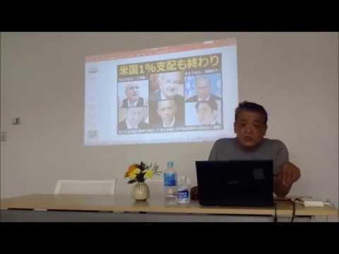 2018.7.28 リチャード・コシミズ福岡講演会 前半
