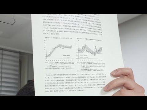 不動産向け融資過剰バブル期並みの過熱サイン?とは思わないからwwwwwww日銀金融システムレポートを読む2019年4月