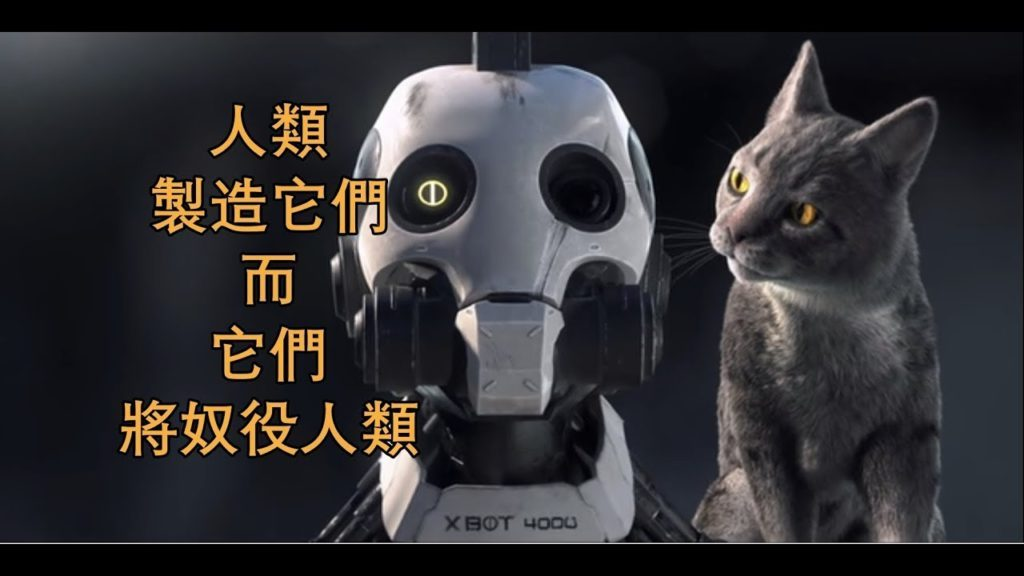 【人工智能+互聯網=機器人陰謀論?】那些無時無刻注視著你的AI – Birdyellen