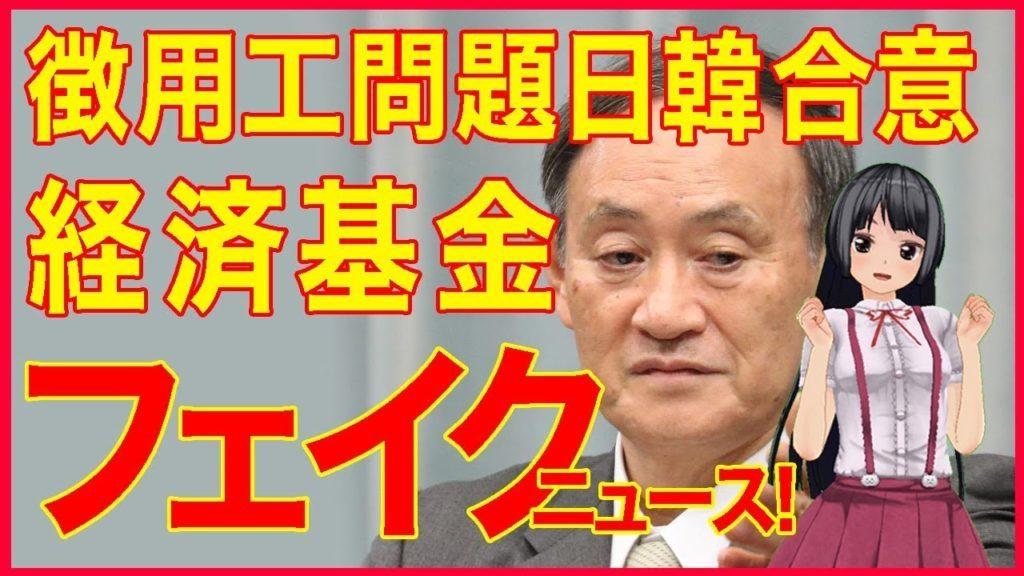 徴用工問題で日韓合意があった!財団設立!というニュースはフェイクニュースの可能性が!?