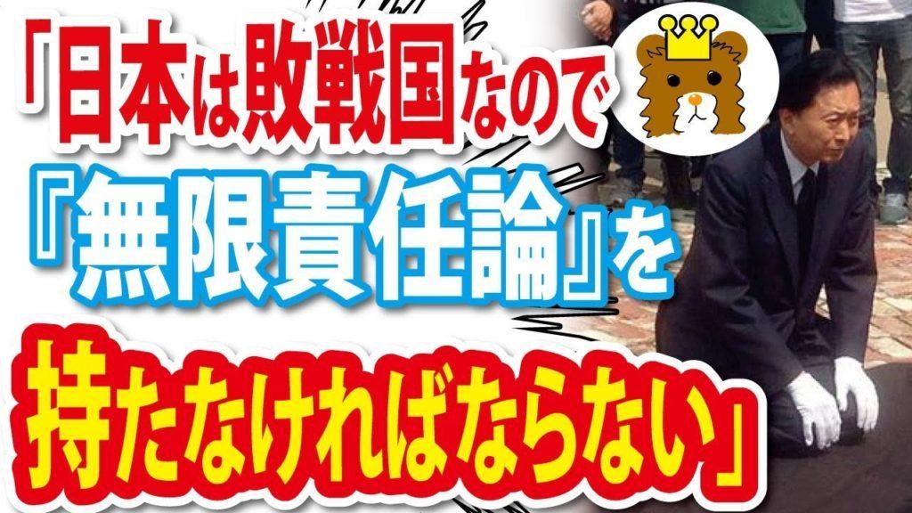 鳩山由紀夫氏「日本は敗戦国なので『無限責任論』を持つべきだ」