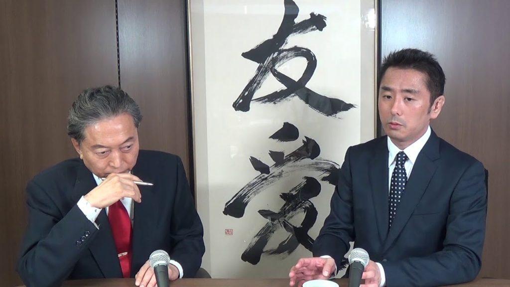 (公式)第222回UIチャンネル放送 鳩山友紀夫×中島岳志(東京工業大学教授)「日本政治のゆくえ」