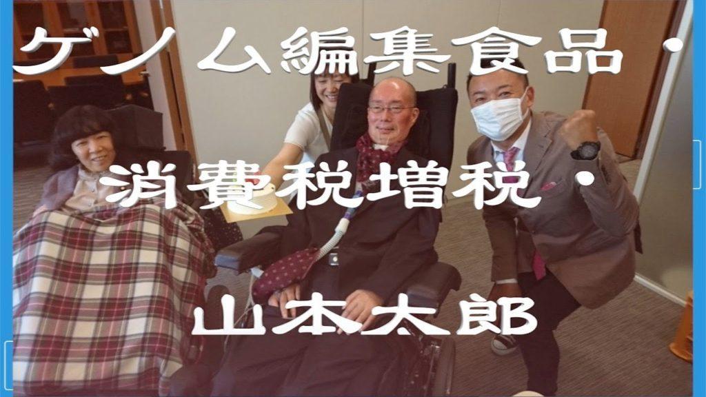 ゲノム編集食品・消費税増税・山本太郎