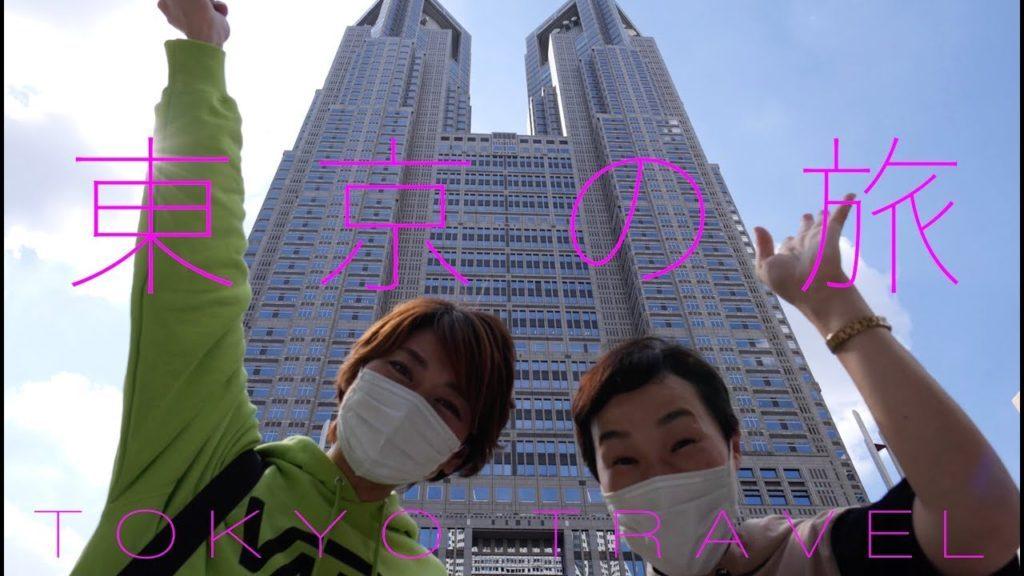 【東京の旅】これからも頑張ります。応援、よろしくお願いいたします。