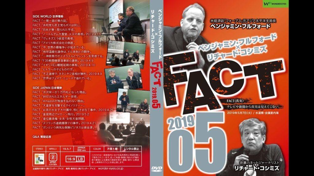 「FACT2019」05ベンジャミン・フルフォード×リチャード・コシミズ2019.5.7