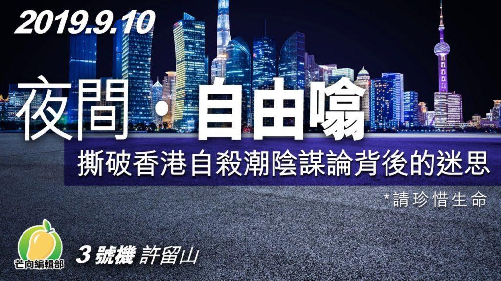 20190910 夜間・自由噏 – 撕破香港自殺潮陰謀論背後的迷思|芒向3號機 – 許留山