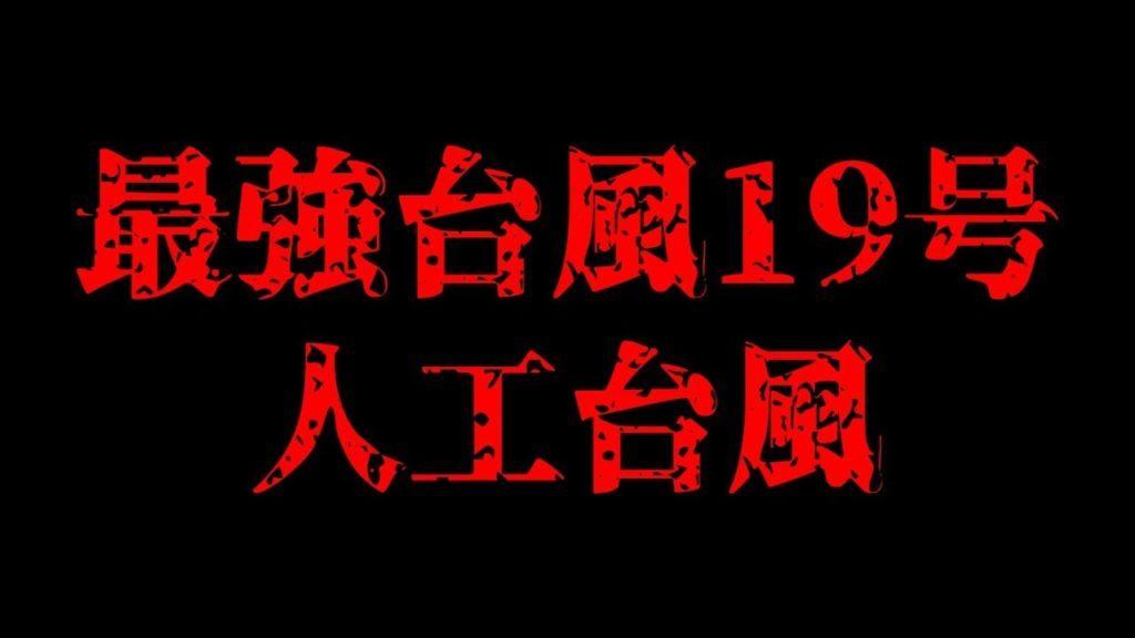 【緊急配信】台風19号は過去最強?人工台風?備えよ!【都市伝説】