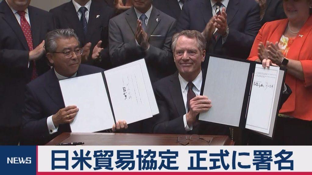 新しい貿易協定に正式署名