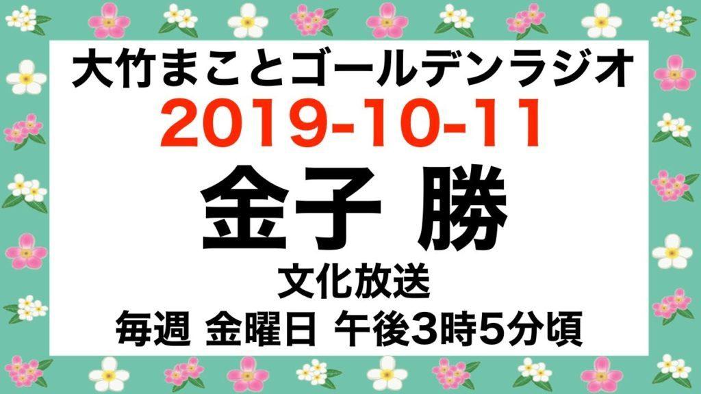 #大竹まことゴールデンラジオ#金子勝 (文化放送 2019-10-11)