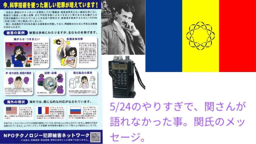 5/24のやりすぎ都市伝説で語られなかった都市伝説。関氏のメッセージ。