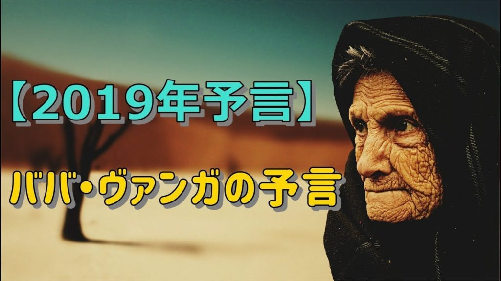 【衝撃】『2019年予言』ババ・ヴァンガの予言【Wondership】
