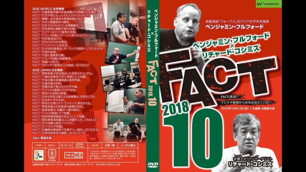 「FACT2018」10ベンジャミン・フルフォード×リチャード・コシミズ2018.10.12