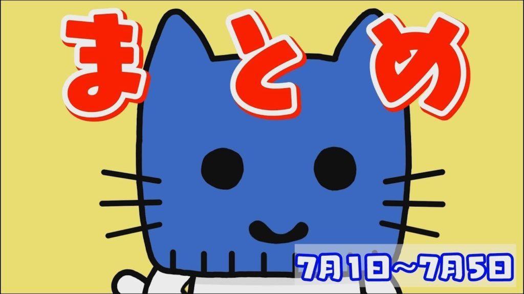 【マスクにゃんニュース】今週のまとめだにゃん!7/1-5