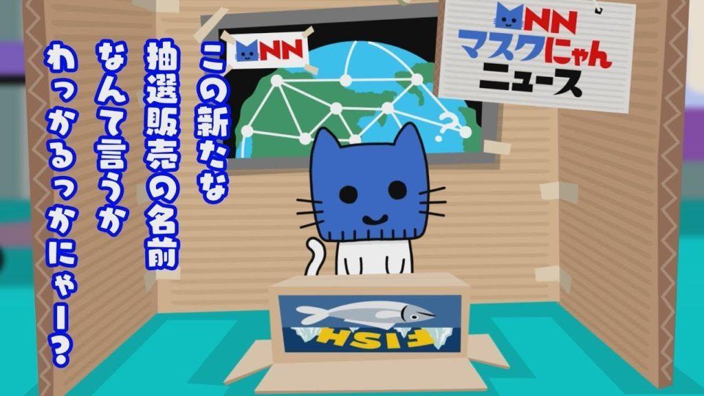 【マスクにゃんニュース】8月に敗者復活戦やります!!