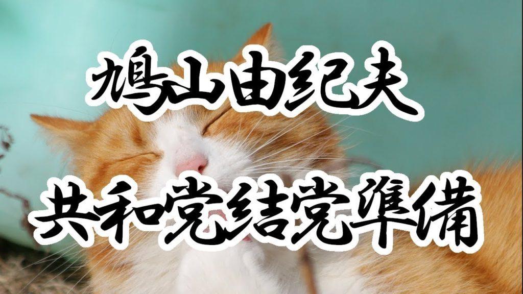 鳩山由紀夫 共和主義宣言「次の日本へ」 共和党結党準備