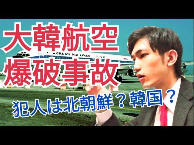【大韓航空爆破事件】韓国内で蔓延する陰謀論を解説