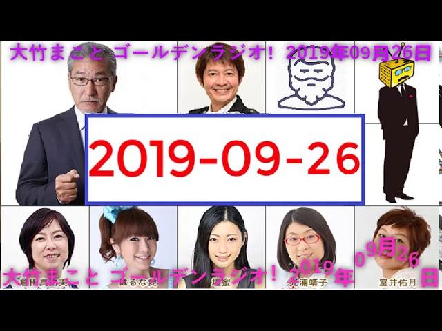 #大竹まことゴールデンラジオ#金子勝 (文化放送 2019-09-26)