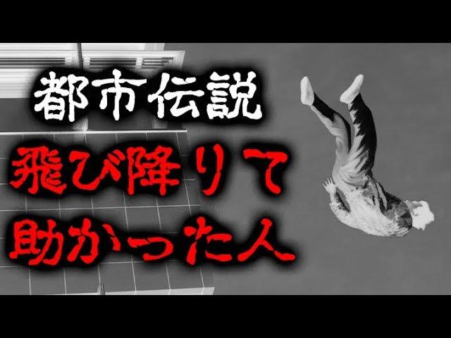 【都市伝説】飛び降りて助かった人【陰謀論?】