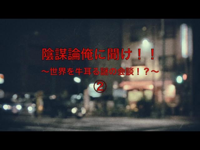 【都市ボーイズ】陰謀論俺に聞け!!〜世界を牛耳る謎の会談!?〜②
