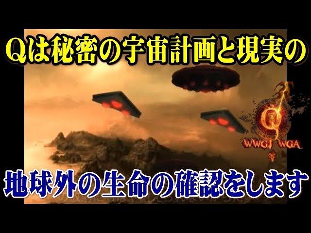 Qは秘密の宇宙計画と現実の地球外の生命の確認をします