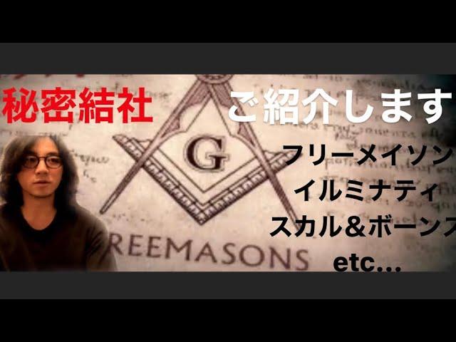 【秘密結社】 【紹介動画】【フリーメイソン】【イルミナティー】【陰謀論】【都市伝説】
