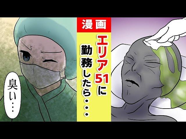 【漫画】UFOに宇宙人…もしもエリア51に勤務を命じられたら【マンガ動画】
