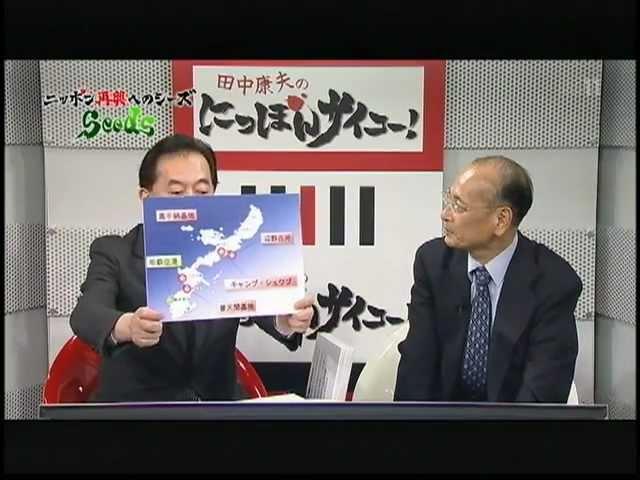 目から鱗!「孫崎ドクトリン」-普天間・日米安保- 12/02/25