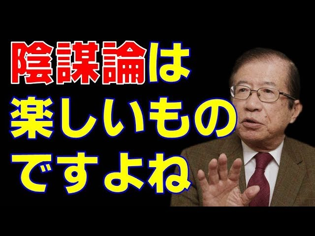 「陰謀論」を語るのは楽しいですよね~武田邦彦先生