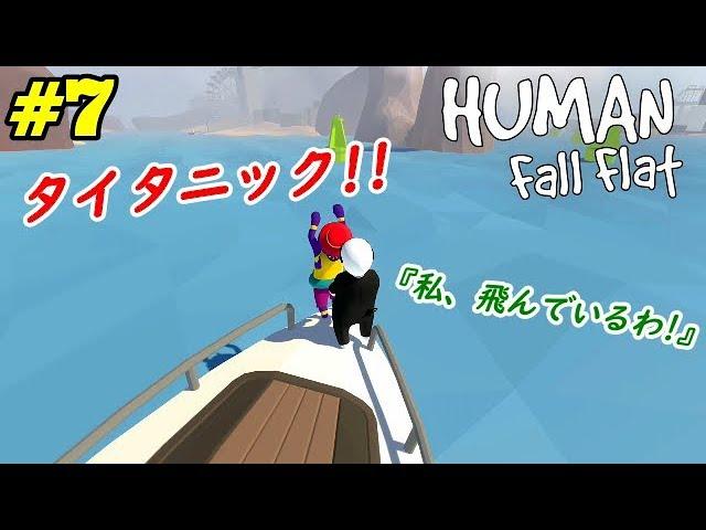 【Human Fall Flat 】舞台は海へ…タイタニックで有名なあのシーンが実現?【たっくーTV】