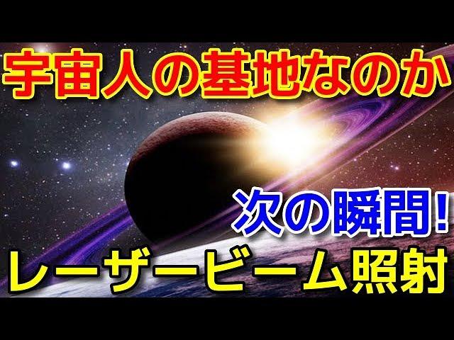 土星全体が宇宙人基地のとんでもない証拠が劇撮される!