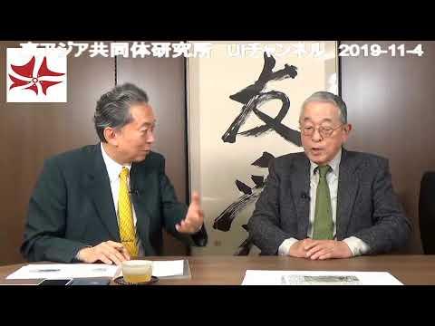 鳩山友紀夫×高野孟