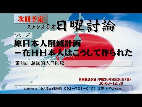 スタジオ日本 日曜討論 平成30年8月26日「原日本人削減計画~在日日本人はこうして作られた」