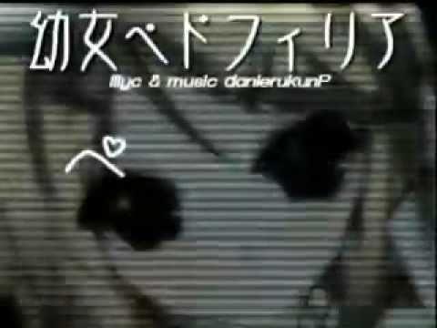【鏡音リン】 幼女ペドフィリア 【オリジナルPV】.mp4