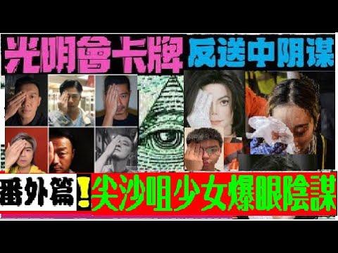 [恐怖慎入😱]  尖沙咀爆眼少女真相(陰謀論角度) 幾張光明會卡牌看香港反送中陰謀 (番外篇)