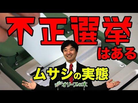 不正選挙、ムサシの実態。山口4区選挙で安倍晋三に疑惑。自治労、共産党、高松。