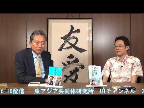 「永続敗戦論」と「国体論」 〜対米従属の本質〜 対談 白井聡 × 鳩山友紀夫