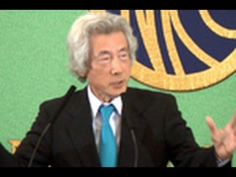 脱原発は郵政民営化の比ではない壮大な事業•小泉元首相が日本記者クラブで講演